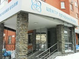 Центр лечения боли