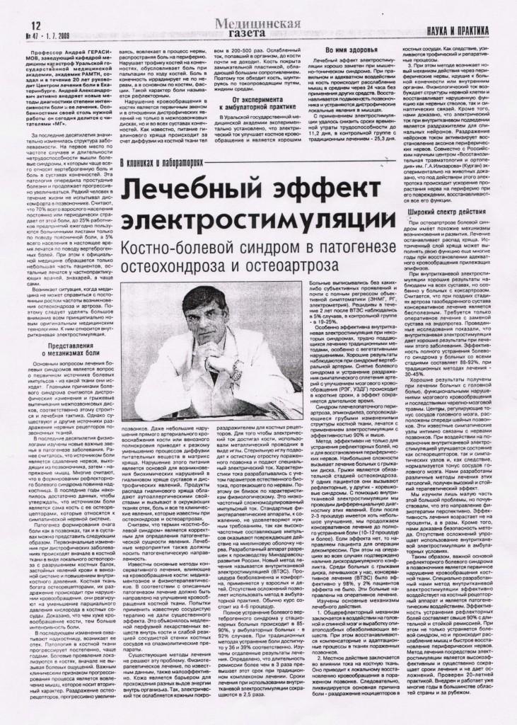 Статья в Медицинской газете